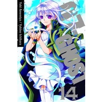 07 GHOST GN VOL 14